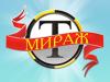 МИРАЖ, транспортная компания Саратов