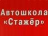 СТАЖЕР, автошкола Саратов
