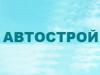 АВТОСТРОЙ, ООО Саратов