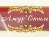 АЖУР-СТИЛЬ ПОВОЛЖЬЕ, производственная фирма Саратов