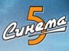 СИНЕМА 5, кинотеатр Саратов