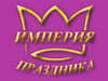 ИМПЕРИЯ ПРАЗДНИКА, праздничное агентство Саратов