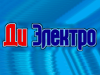 ДИ ЭЛЕКТРО, электромонтажная организация Саратов