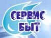 СЕРВИСБЫТ, прачечная-химчистка Саратов