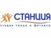 СТАНЦИЯ, студия танца и фитнеса Саратов