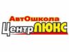 ЦЕНТР ЛЮКС, автошкола Саратов