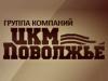 ЦМК-ПОВОЛЖЬЕ, группа компаний Саратов