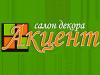 АКЦЕНТ, салон декора Саратов