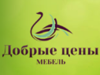 ДОБРЫЕ ЦЕНЫ магазин мебели Саратов