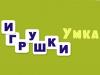 Магазин УМКА игрушки оптом Саратов