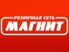 Магнит сеть гипермаркетов Саратов