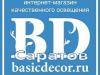 БейсикДекор, интернет-магазин Саратов