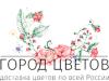 ГОРОД ЦВЕТОВ Саратов
